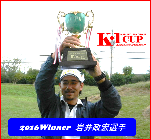 2016winner