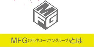 MFG(マルキューファングループ)グループとは