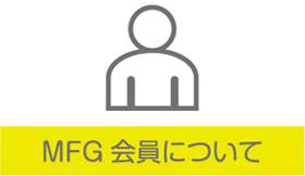 MFG会員について